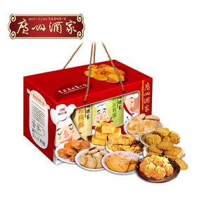广州酒家 天天向上糕饼礼盒 糕点多口味饼干送礼手信 年货送礼