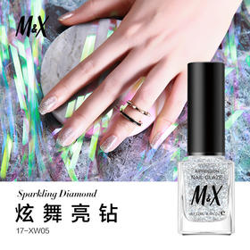 M&X指甲油 炫舞亮钻美甲油 健康环保甲油 植物提取 色彩丰富