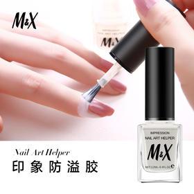 M&X 指甲油辅助神器可撕指甲边缘甲油美甲工具 包邮指甲油防溢