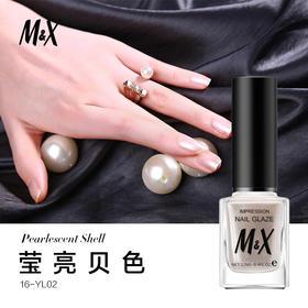 M&X健康甲油 莹亮贝色美甲油 透明自然指甲油 初学者时尚美甲