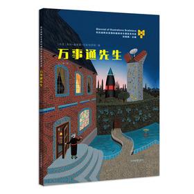 一本神奇的无字书,带孩子打开想象力的世界——万事通先生