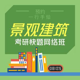景观建筑考研快题网络课程预约