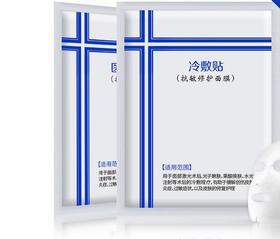 【化妆品】。急救面膜保湿补水退红舒敏止痒晒后术后修护面膜