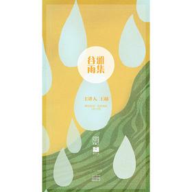 谷雨蜜会:盒子里的御花园 | 单向课堂
