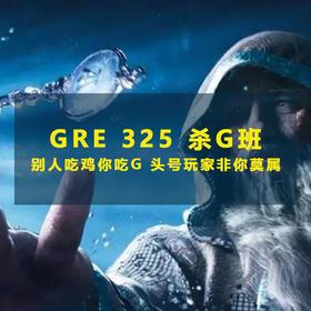 GRE 325 杀G班