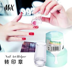 M&X美甲工具透明硅胶印章刮刀单头大印章 美甲转印章