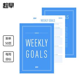 趁早好天气系列每周目标WEEKLY GOALS安排学习工作周计划目标清单