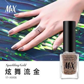 M&X指甲油 炫舞流金美甲油 健康环保甲油 健康甲油 色彩丰富