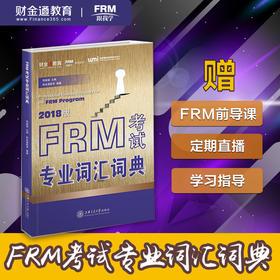 2018年财金通正版 FRM中英词典 frm考试高频词汇
