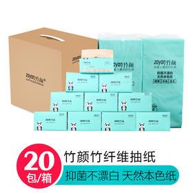 竹颜 家居竹浆本色纸面巾抽纸 20包整箱