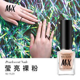 M&X少女心裸粉色指甲油 莹亮裸粉美甲油持久无毒无味色彩丰富甲油