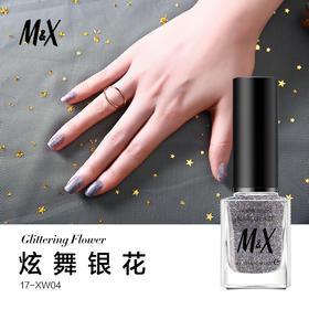 M&X指甲油 炫舞银花美甲油 色彩丰富健康甲油