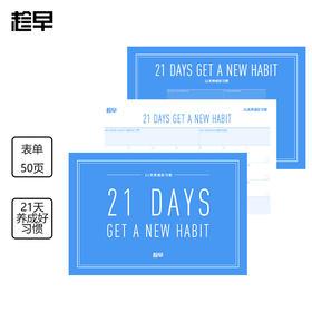 趁早好天气系列21天养成好习惯 自律打卡学习工作计划记录表