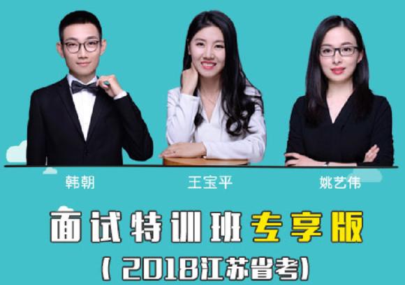 2018江苏省考面试特训班(专享版)