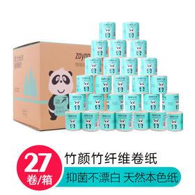 竹颜 27卷竹浆本色纸卷纸整箱