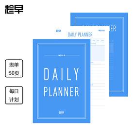 趁早好天气系列每日计划表单 日程工作学习随身记事手账清单