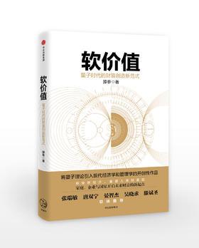 《软价值》 量子时代的财富创造新范式(订全年杂志,免费赠新书)