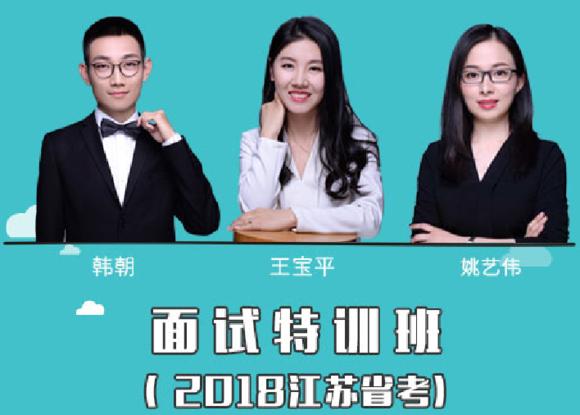 2018江苏省考面试特训班001班