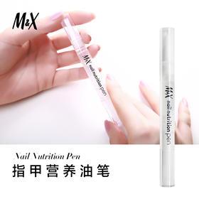 M&X护甲油指甲透明营养笔油 营养甲油持久防水快干无毒裸色
