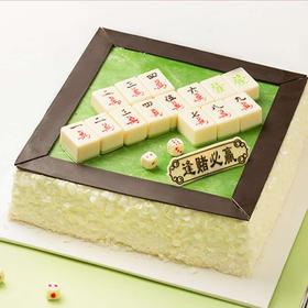 人生赢家  蛋糕