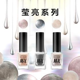 M&X(美妆)莹亮系列集合美甲油 健康持久快干指甲油