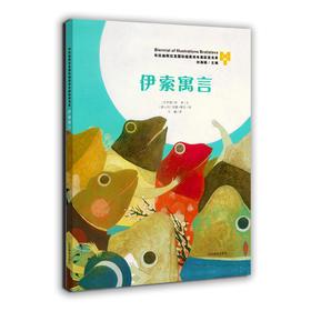 伊索寓言故事——布拉迪斯拉发(BIB)大奖绘本系列
