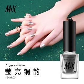 M&X时尚潮流甲油 莹亮铜韵美甲油 色彩丰富金属银色质感指甲油