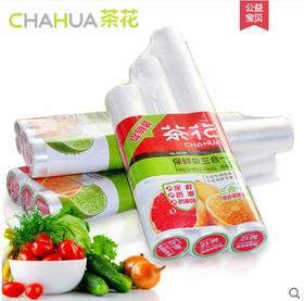 茶花保鲜袋点断式一次性水果袋加厚食品袋大中号手撕袋厨房保鲜袋