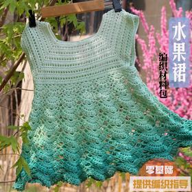 水果裙编织材料包小辛娜娜钩织段染毛线裙子蛋糕线手工编织毛线
