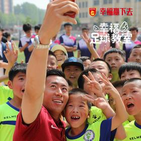"""""""幸福足球教室""""社区少年助梦计划(报名)"""