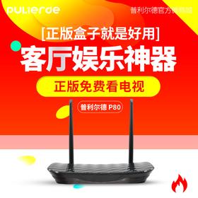 普利尔德P80 网络高清电视机顶盒 超清电视盒子【官方正品】