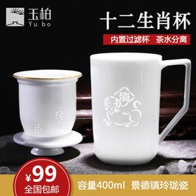 陶瓷茶杯 景德镇玲珑陶瓷办公茶杯内胆过滤泡茶杯带盖十二生肖