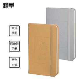 趁早常规手册 精装硬皮四象限手册 管理笔记本 日记本