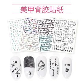 【美甲贴纸】韩国防水持久指甲贴几何图形贴纸TA001/TA002/TA003/TA025