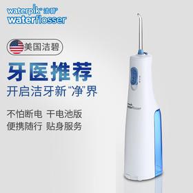 洁碧美国进口冲牙器WF-02EC