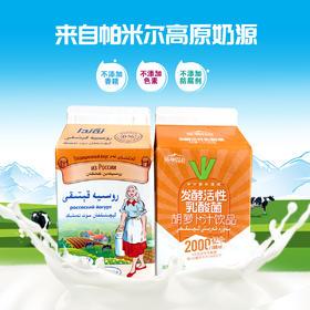 南达俄罗斯熟酸奶+胡萝卜汁发酵活性乳酸菌 组合装 新疆冷链直达  心急的客户慎拍,拍下约一周后发货,2瓶市区包邮