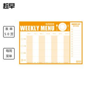 趁早表单系列WEEKLY MENU每周菜单 摄入热量是影响身材的关键