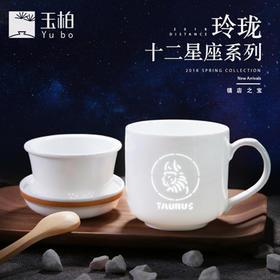 景德镇玲珑杯女过滤杯十二星座杯玲珑茶杯办公室杯子包邮送礼陶瓷