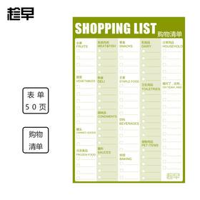 趁早表单系列SHOPPING LIST购物清单 培养良性的理财和消费习惯