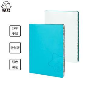 早鸟效率手册 周记手册 日程本 文具笔记本 日记本手帐 两色可选