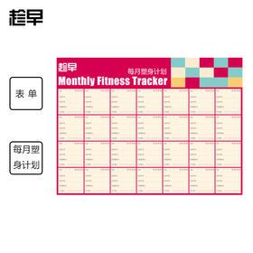 趁早表单系列Monthly Fitness Tracker每月塑身计划 每月健身记录