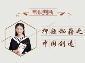 常识押题秘籍之中国创造专题