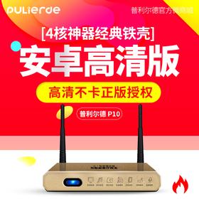 普利尔德P10 网络机顶盒无线高清硬盘播放器【官方正品】
