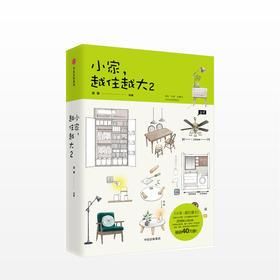 【新书预售,预计5月5日发货】小家,越住越大2  赠送贴纸