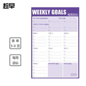 趁早表单系列WEEKLY GOALS每周目标 帮你努力接近自己的长期目标