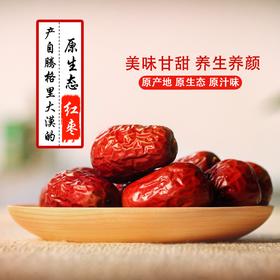 【善乙】六星骏枣 228g×2袋装 树上吊干的红枣