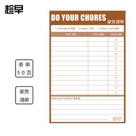 趁早表单系列DO YOUR CHORES家务清单 用项目管理的思路量化家务