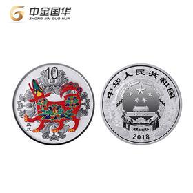 2018戊戌狗年彩色银币 30克足银生肖纪念币
