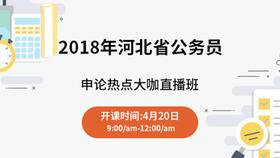 【2018河北省公务员】申论热点大咖直播班