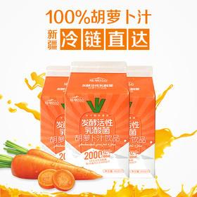 南达胡萝卜汁发酵活性乳酸菌 468克*2瓶 新疆冷链直达  心急的客户慎拍,拍下约一周后发货,2瓶市区包邮